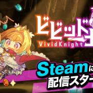 アソビズム、Steam参戦第1弾タイトル『ビビッドナイト』を本日リリース! パーティ構築型のローグライクゲーム!