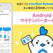 LogicLinks、MVNOサービス「LinksMate」にてサイバートラスト「iTrust 本人確認サービス」を採用した本人確認を開始