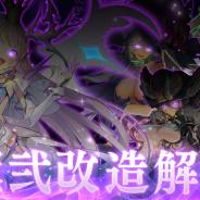 グリモア、『ブレイブソード×ブレイズソウル』にて新たにランクS魔剣「魔剣グラム」を含めた計5魔剣の極弐改造を解禁!