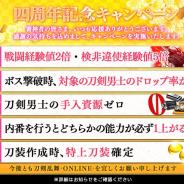 DMM GAMESとニトロプラス、『刀剣乱舞-ONLINE-』が本日4周年! 記念キャンペーンの開催決定!