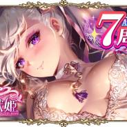 マイネットゲームス、『幻獣姫』で7周年記念CPを開催 「アルテミス」「茨木童子」「ラファエル」集合の7周年限定カードをプレゼント!