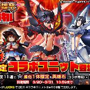 グッドスマイルカンパニー、『グランドサマナーズ』×アニメ「キルラキル」コラボを開始! 「流子」「皐月」「マコ」が限定コラボユニットとして登場