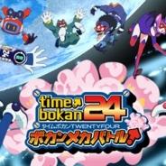 エイタロウソフト、「タイムボカン24」のタワーディフェンスゲーム『タイムボカン24 ボカンメカバトル!』の事前登録を開始 提供は2017年春予定