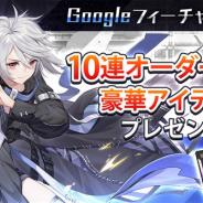 Eyedentity Games Japan、『エコーズ オブ パンドラ』がGoogle Playでのフィーチャーを記念して特別プレゼントキャンペーンを実施