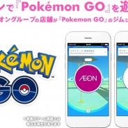 イオン、一部店舗で『Pokémon GO』のポケストップとジムを削除