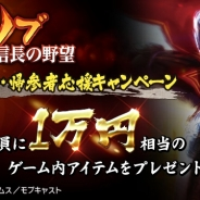 コーエーテクモゲームス、『モバノブ』で「初心者・帰参者応援キャンペーン」を開始 1万円相当のゲーム内アイテムをプレゼント!