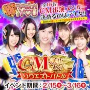 アイア、『SKE48 Passion For You』TVCMに出演するメンバー16名を決定する「CM選抜メンバーリクエストバトル」を開催
