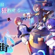 アルファゲームス、『偽想少女と虚構の街』の2021年3月17日をもって終了