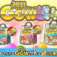 『ゆるゲゲ』で「GGW」イベント開催! お得なアイテムセット販売や限定ガチャを実施