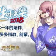 『Fate/Grand Order』繁体字版が本日リリース1周年、台北で記念式典を開催 福袋召喚実施でApp Storeセールスランキングで首位獲得
