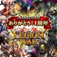 エイチーム、リアルタイムバトルRPG『レギオンウォー』でAndroid版のリリース1周年を記念したキャンペーンを開催。新レアリティも同時解放