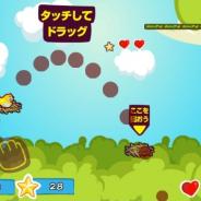 ワーカービー、上手にことりを飛ばすアクションゲーム『飛べ!ぴよぴよ』を「ゲームセンターNEO」に追加
