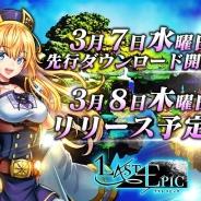 コンゾン・ジャパン、『Last Epic』アプリの先行ダウンロードを開始 正式サービス開始は3月8日から