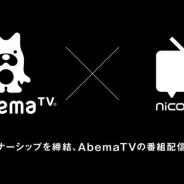 「AbemaTV」と「niconico」がパートナーシップ 4月1日より「niconico」に「AbemaTV」公式チャンネル開設