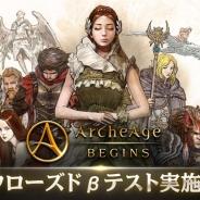 ゲームヴィルジャパン、PCオンラインゲームの人気作『ArcheAge』を原作としたスマホ向け新作RPG『ArcheAge BEGINS』を発表! 本日よりCβTを開催