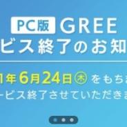 グリー、PC版「GREE」のサービスを2021年6月24日をもって終了 アカウント情報などはスマホ版で引き続き利用可能