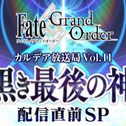 FGO PROJECT、『Fate/Grand Order』で特別番組連動キャンペーンの報酬として「聖晶石12個」を配布 チャレンジコーナー達成で「マナプリズム60個」も