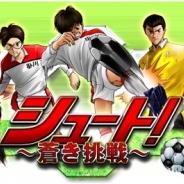 menue、Android向けソーシャルゲームアプリ『シュート!~蒼き挑戦~』をリリース…人気サッカーマンガ「シュート!」が題材