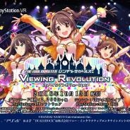 PlayStationVR専用ソフト『デレステVR』の予約が開始 価格や早期購入特典の詳細、新ムービーも公開に