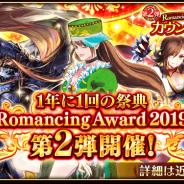 『ロマサガRS』で「Romancing Award 2019 第2弾キャンペーン」が9月10日より開催 カウントダウンクエスト・ログインボーナスを実施中!