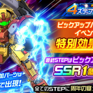 バンナム、『スーパーロボット大戦DD』でラッシング・ポッパー登場の4ステップアップガシャ開催! 最終ステップでSSR1個確定