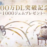 スクエニ、『ニーア リィンカーネーション』が500万DLを突破! 記念に「ジェム×1000」と「各種強化素材」をプレゼント