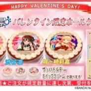 栄通、「プリロール」にて『アイドルマスター シンデレラガールズ』のバレンタイン限定デザインケーキを数量限定発売