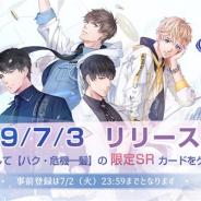 Paper Games(ニキ)、『恋とプロデューサー~EVOL×LOVE~』の新作PVを公開! リリース日決定を記念したTwitterキャンペーンも実施