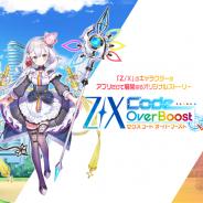 ブロッコリー、TCG「Z/X」の世界観を原作としたスマホゲーム『Z/X Code OverBoost(ゼクス コード オーバーブースト)』の事前登録を開始!