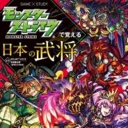 ミクシィXFLAGスタジオ、モンスト公式BOOK第二弾「モンスターストライクで覚える日本の武将」を全国の書店で4月4日より発売!