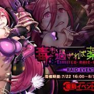 インフィニブレイン、『対魔忍RPG』にて復刻イベント「毒も過ぎれば薬となる!?」を開催! メインクエスト26章も追加