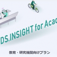 ヤフー、行動ビッグデータを分析できるデスクリサーチツール「DS.INSIGHT」で教育分野での活用をサポートする新プランを提供開始