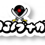 スクエニ、『戦国アクションパズル DJノブナガ』オフライン版アプリ『DJノブナガ』を配信開始! 4月4日15時まで無料でDLできるキャンペーンを実施