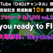 ブシロード、YouTube「D4DJチャンネル」登録者5000人突破記念企画第2弾! 大塚紗英、Raychellの「Are you ready to FIGHT」ライブ映像を公開