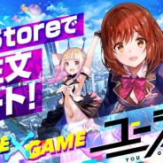 コロプラ、Live Playing Game『ユージェネ』のリリース日を4月21日に決定! App Storeでも予約注文を開始!