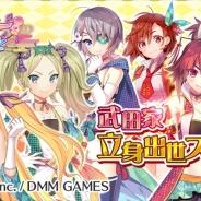 マーベラスとDMM GAMES、『天歌統一ぷろじぇくと』で「立身出世」に新シナリオ「武田の章」を追加するアップデートを実施
