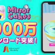 アカツキ、新入社員研修から生まれたハイパーカジュアルゲーム『Mirror cakes』が世界1000万DLを突破