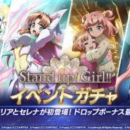 ブシロードとポケラボ、『戦姫絶唱シンフォギアXD』でイベント「Stand up! Girl!!」を開催! 並行世界のマリア、セレナが登場