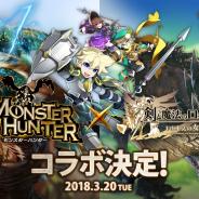 マーベラス、『剣と魔法のログレス いにしえの女神』×『モンスターハンター』シリーズのコラボイベントを3月20日より開催決定!