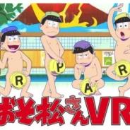 「VR PARK TOKYO IKEBUKURO」オープニングコンテンツは『おそ松さんVR』 6つ子のドタバタを目の当たりにする視聴・体験型VRに