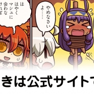 TYPE-MOON/FGO PROJECT、『Fate/Grand Order』のWEBマンガ「もっとマンガで分かる!Fate/Grand Order」の第77話「喪失感」を公開