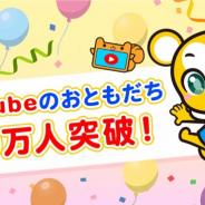 アカツキ、キッズ向けYouTubeチャンネル「クマーバチャンネル 」が登録者数10万人を突破