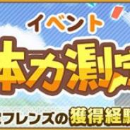 セガ、『けものフレンズ3』でイベント「体力測定 ハブ編」を開始 「4月体力測定しょうたい」に新フレンズの☆4「ハブ」が登場!