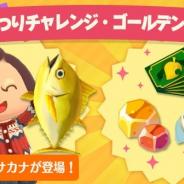 任天堂、『どうぶつの森 ポケットキャンプ』でスペシャルチャレンジ「サカナつりチャレンジ・ゴールデン」を本日15時より開始