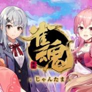Yostar、対戦型麻雀ゲーム『雀魂(じゃんたま)』WEB版で期間限定イベント「乱闘の間」を開催!