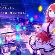 KLab、「Project PARALLEL」制作発表会&プレミアムライブを「AnimeJapan 2018」で開催 ライブは期間中4回にわたって実施