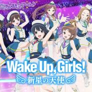楽天ゲームズ、リズムライブ&アイドル活動ゲーム『Wake Up, Girls! 新星の天使』をリリース 海イベントも8月中に開催予定