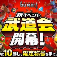 アソビズム、『ガンビット』にて新イベント「武道会」を開催! 10勝で特別称号が必ずもらえる