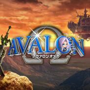 クルーズ、『アヴァロンΩ(オメガ)』のクローズドβテストを開始 『アヴァロンの騎士』の魅力を活かしつつ新要素を盛り込んだネイティブRPG