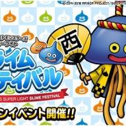 スクエニ、『DQMスーパーライト』の夏のオフラインイベント「DQMSL超スライムフェスティバル」の開催が決定! 大阪、埼玉、兵庫の三都市で